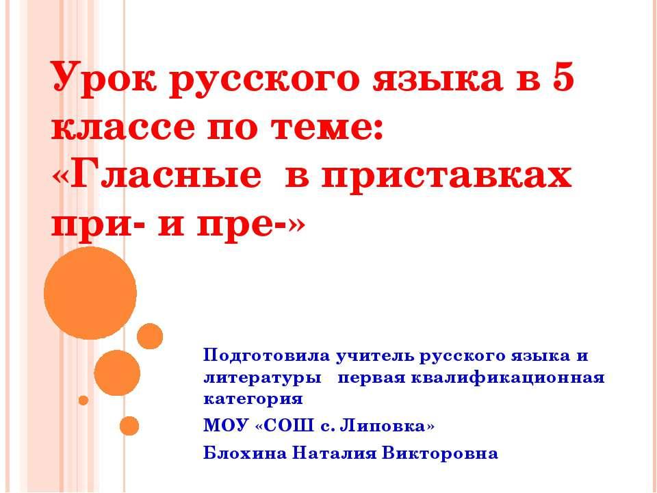 Урок русского языка в 5 классе по теме: «Гласные в приставках при- и пре-» По...