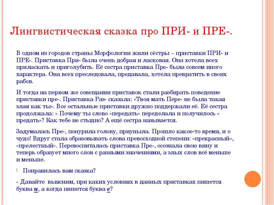 Лингвистическая сказка про ПРИ- и ПРЕ-. В одном из городов страны Морфологии ...