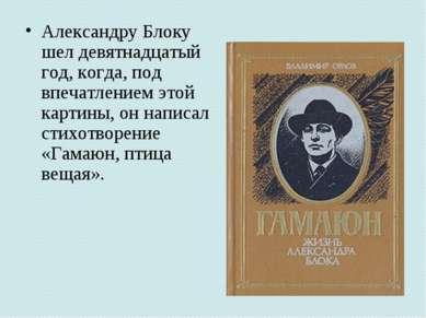 Александру Блоку шел девятнадцатый год, когда, под впечатлением этой картины,...