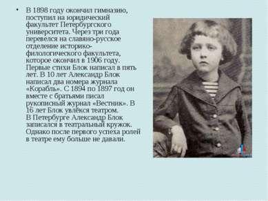 В1898годуокончил гимназию, поступил наюридический факультет Петербургског...