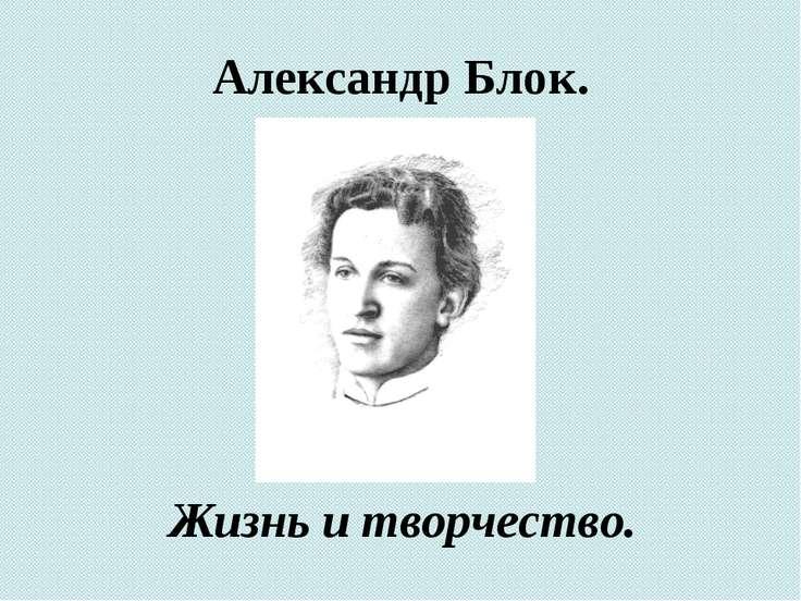 Александр Блок. Жизнь и творчество.