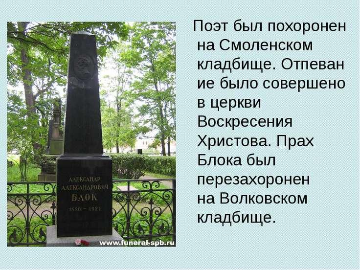Поэт был похоронен наСмоленском кладбище.Отпеваниебыло совершено в церкви ...