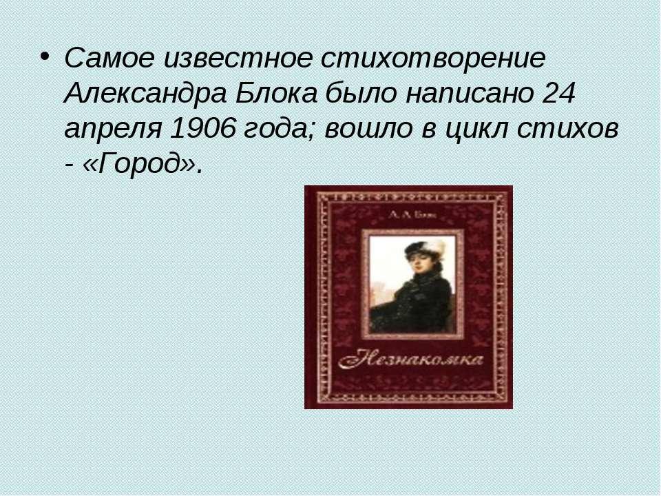Самое известное стихотворение Александра Блока было написано 24 апреля 1906 г...