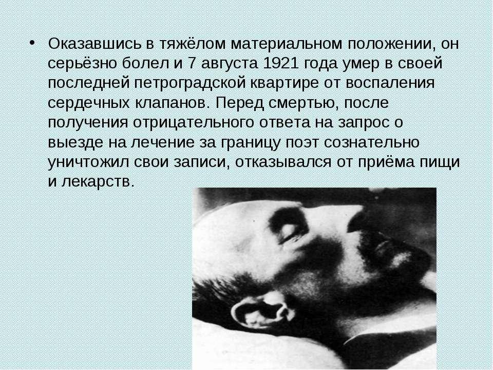 Оказавшись в тяжёлом материальном положении, он серьёзно болел и7 августа 19...