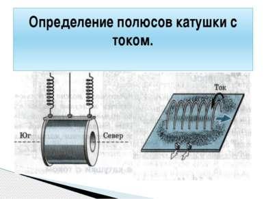 Определение полюсов катушки с током.