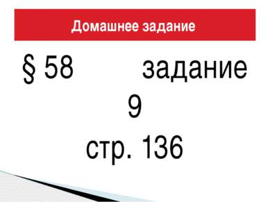 § 58 задание 9 стр. 136 Домашнее задание