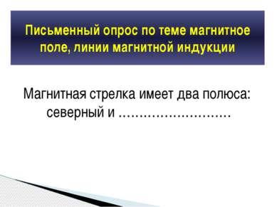 Магнитная стрелка имеет два полюса: северный и ……………………… Письменный опрос по ...