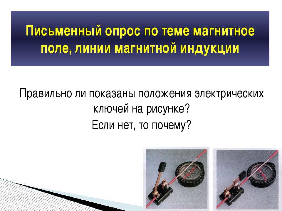 Правильно ли показаны положения электрических ключей на рисунке? Если нет, то...