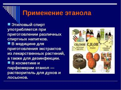 Применение этанола Этиловый спирт употребляется при приготовлении различных с...