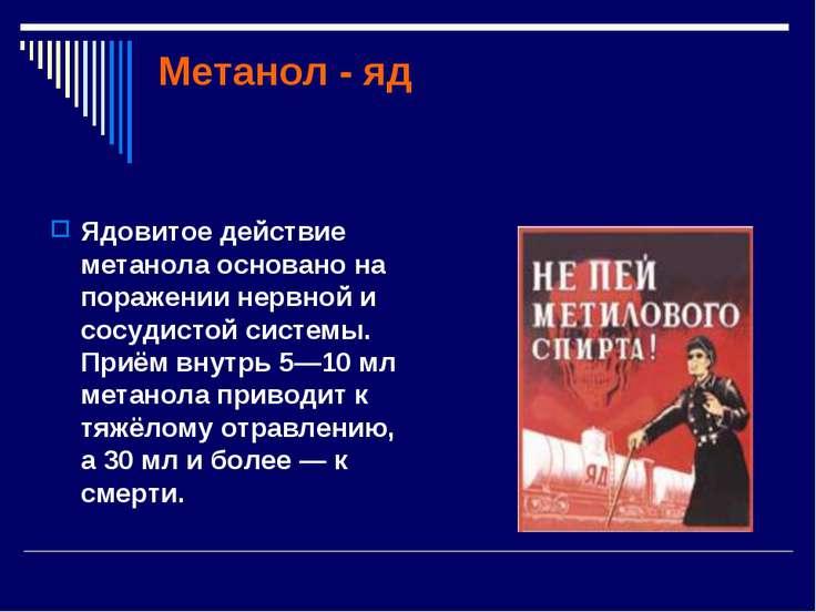Метанол - яд Ядовитое действие метанола основано на поражении нервной и сосуд...