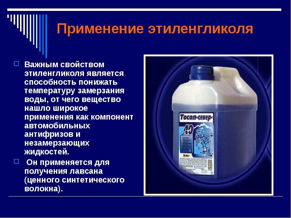 Применение этиленгликоля Важным свойством этиленгликоля является способность ...