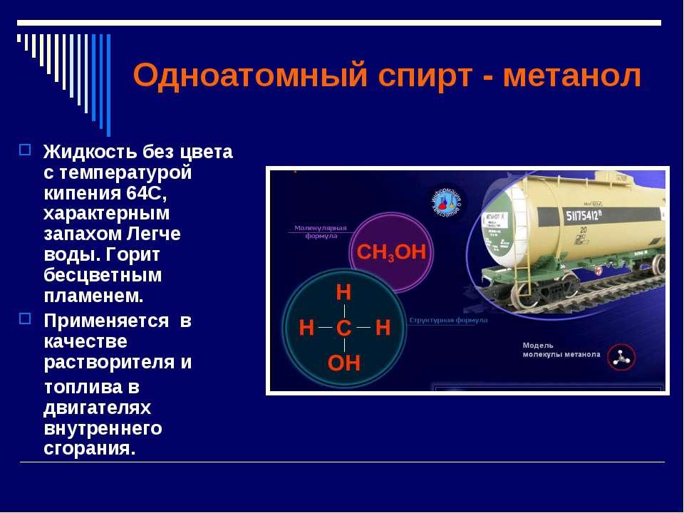 Одноатомный спирт - метанол Жидкость без цвета с температурой кипения 64С, ха...