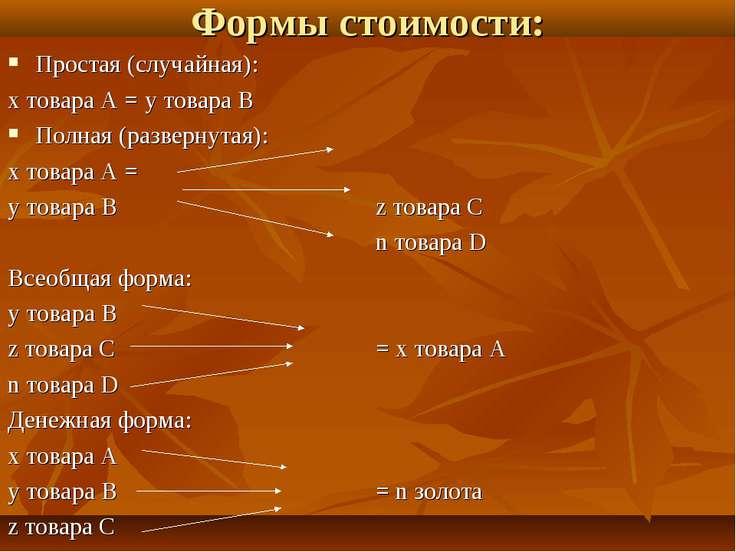 Формы стоимости: Простая (случайная): х товара А = у товара В Полная (разверн...