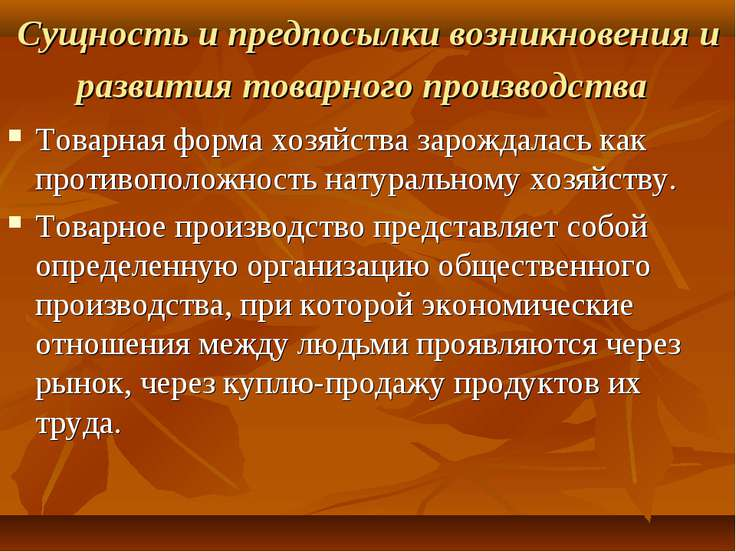 Сущность и предпосылки возникновения и развития товарного производства Товарн...