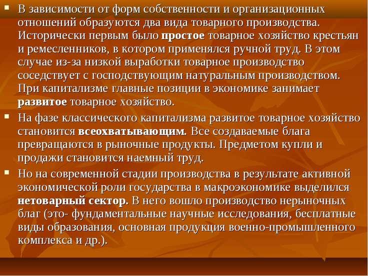 В зависимости от форм собственности и организационных отношений образуются дв...