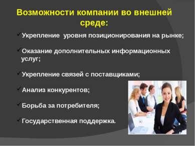 Возможности компании во внешней среде: Укрепление уровня позиционирования на ...