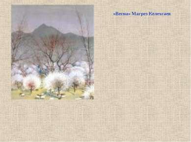 «Весна» Магрез Келехсаев
