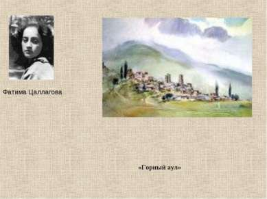 Фатима Цаллагова «Горный аул»
