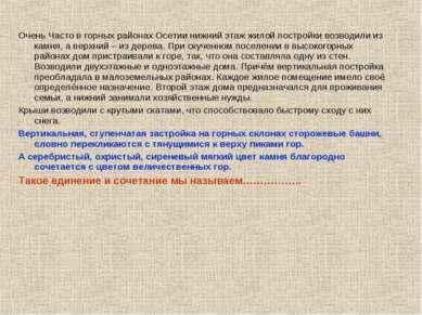 Очень Часто в горных районах Осетии нижний этаж жилой постройки возводили из ...