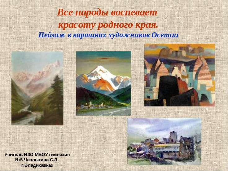 Все народы воспевает красоту родного края. Пейзаж в картинах художников Осети...