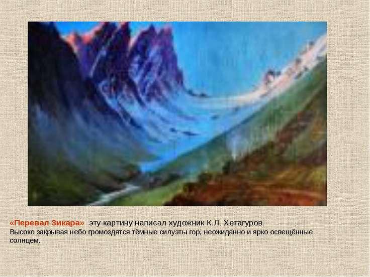 «Перевал Зикара» эту картину написал художник К.Л. Хетагуров. Высоко закрывая...