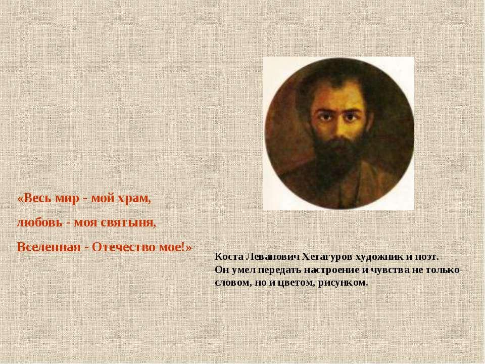 Коста Леванович Хетагуров художник и поэт. Он умел передать настроение и чувс...