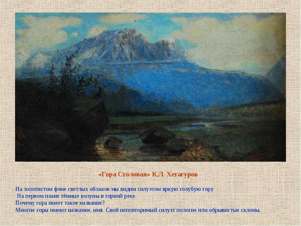 «Гора Столовая» К.Л. Хетагуров На золотистом фоне светлых облаков мы видим си...