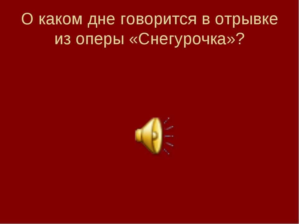 О каком дне говорится в отрывке из оперы «Снегурочка»?