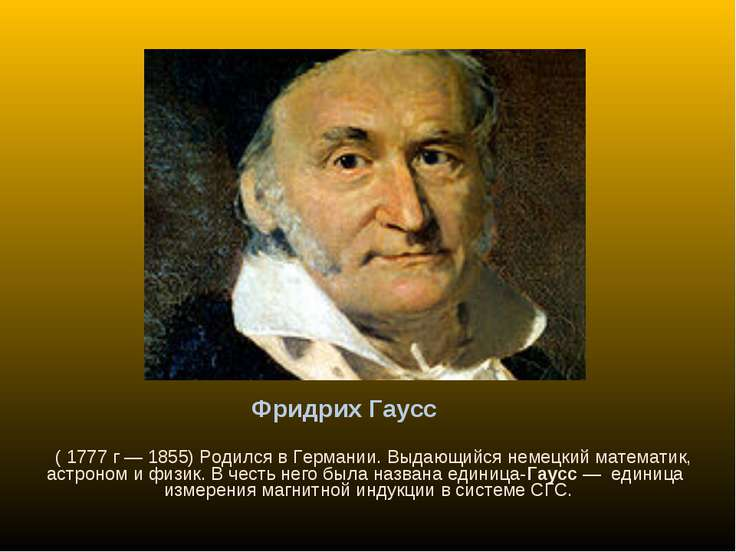 Фридрих Гаусс ( 1777 г— 1855) Родился в Германии. Выдающийся немецкий матема...