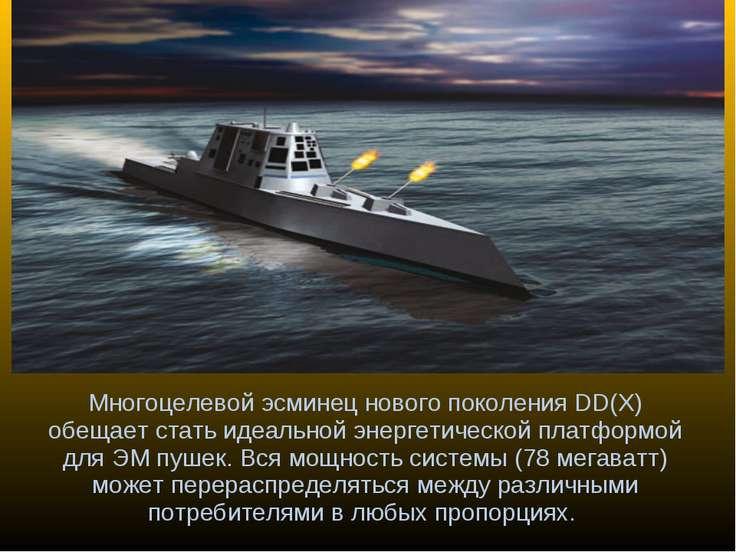 Многоцелевой эсминец нового поколения DD(X) обещает стать идеальной энергетич...