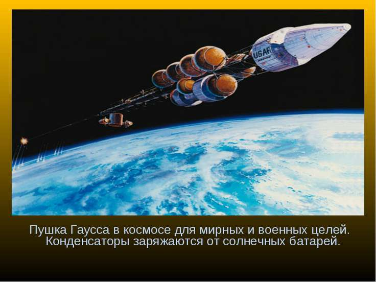 Пушка Гаусса в космосе для мирных и военных целей. Конденсаторы заряжаются от...