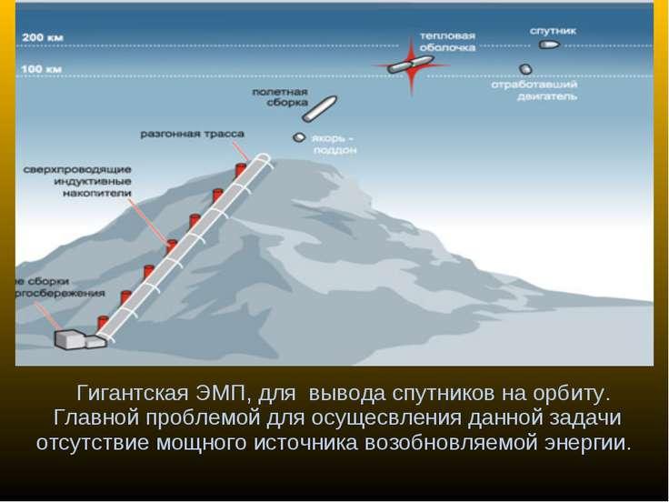 Гигантская ЭМП, для вывода спутников на орбиту. Главной проблемой для осущесв...