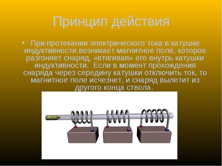 Принцип действия При протекании электрического тока в катушке индуктивности в...