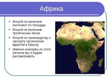 Африка Второй по величине континент по площади. Второй по величине тропически...