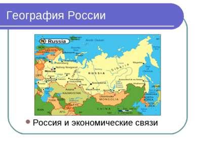 География России Россия и экономические связи