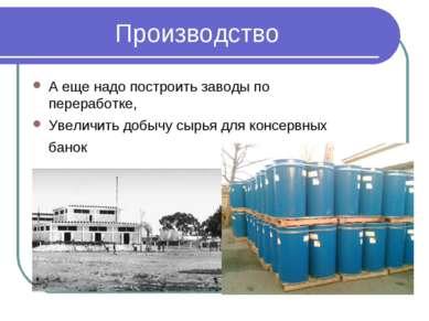 Производство А еще надо построить заводы по переработке, Увеличить добычу сыр...