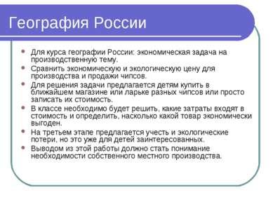 География России Для курса географии России: экономическая задача на производ...
