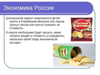 Экономика России Для решения задачи предлагается детям купить в ближайшем маг...