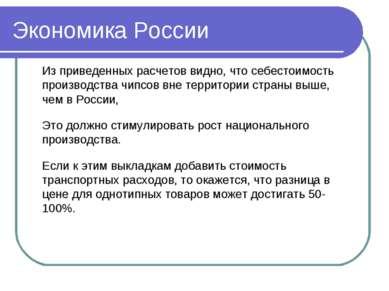 Экономика России Из приведенных расчетов видно, что себестоимость производств...