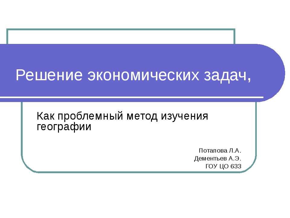 Решение экономических задач, Как проблемный метод изучения географии Потапова...