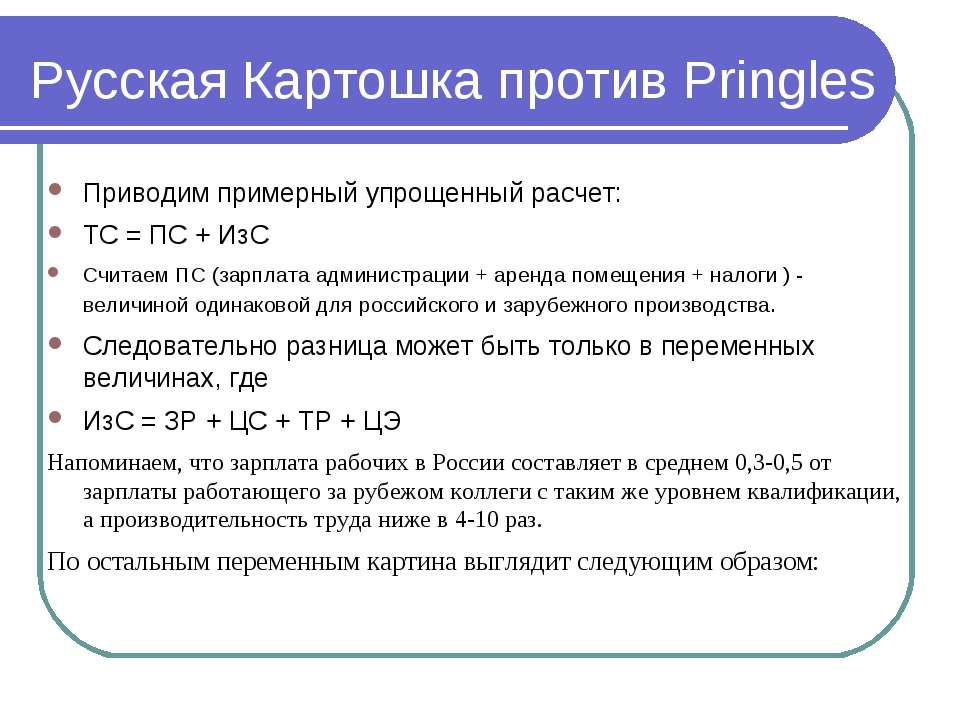 Русская Картошка против Pringles Приводим примерный упрощенный расчет: ТС = П...