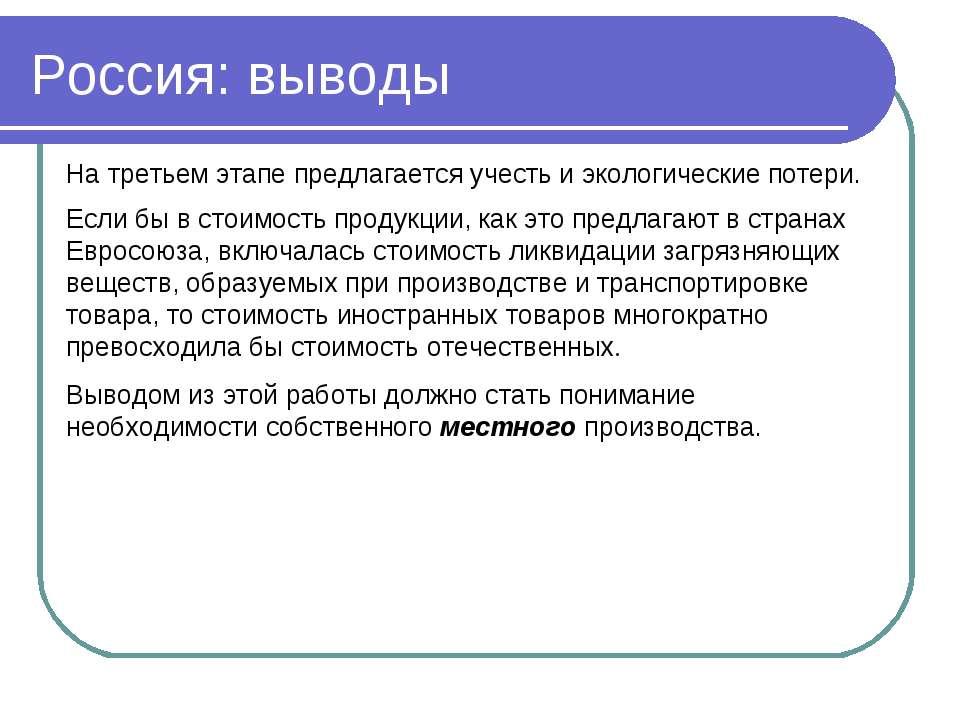 Россия: выводы На третьем этапе предлагается учесть и экологические потери. Е...