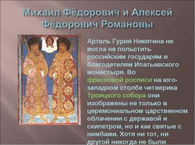 Артель Гурия Никитина не могла не польстить российским государям и благодетел...