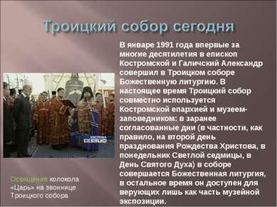 В январе 1991 года впервые за многие десятилетия в епископ Костромской и Гали...