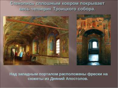 Над западным порталом расположены фрески на сюжеты из Деяний Апостолов.