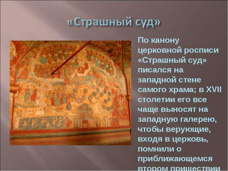 По канону церковной росписи «Страшный суд» писался на западной стене самого х...