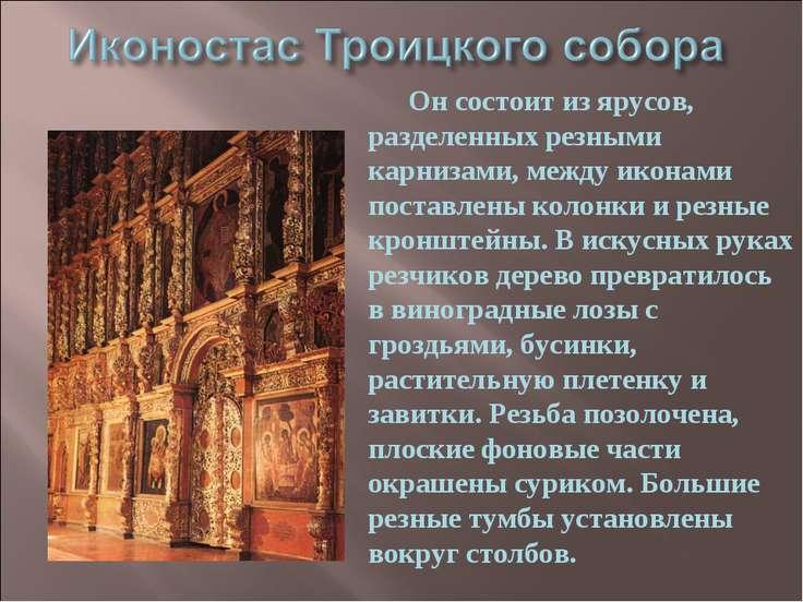 Он состоит из ярусов, разделенных резными карнизами, между иконами поставлены...