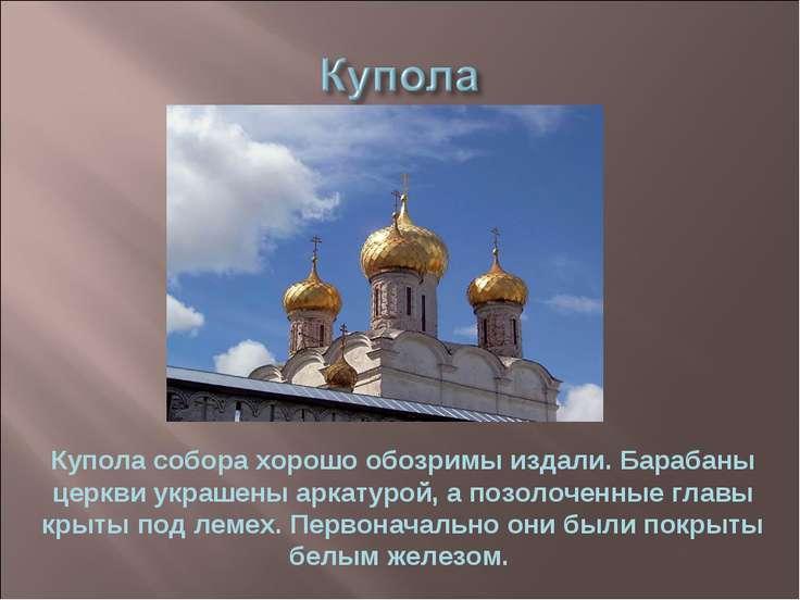 Купола собора хорошо обозримы издали. Барабаны церкви украшены аркатурой, а п...