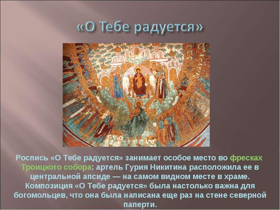 Роспись «О Тебе радуется» занимает особое место во фресках Троицкого собора: ...