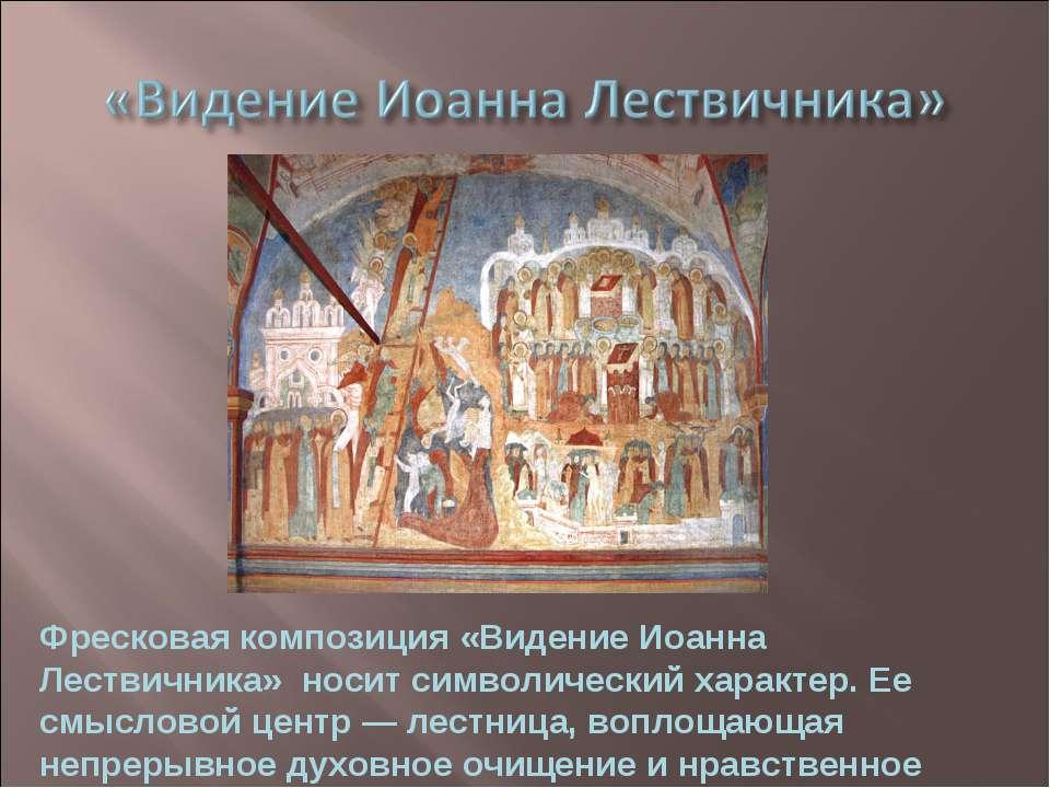 Фресковая композиция «Видение Иоанна Лествичника» носит символический характе...
